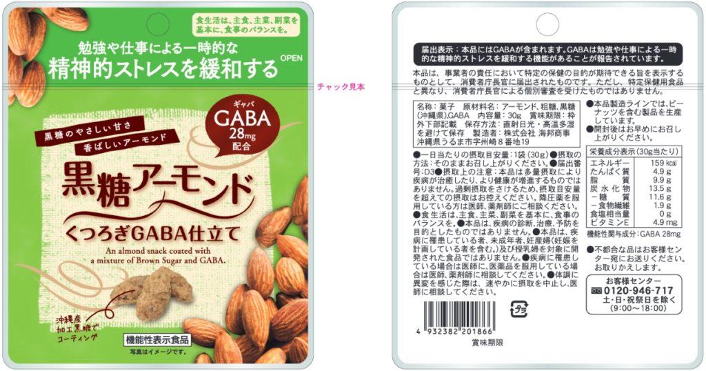 黒糖アーモンド くつろぎGABA(ギャバ)仕立て