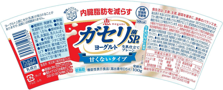 恵 megumi(メグミ) ガセリ菌SP(エスピー)株ヨーグルト 生乳仕立てプレーン 100g