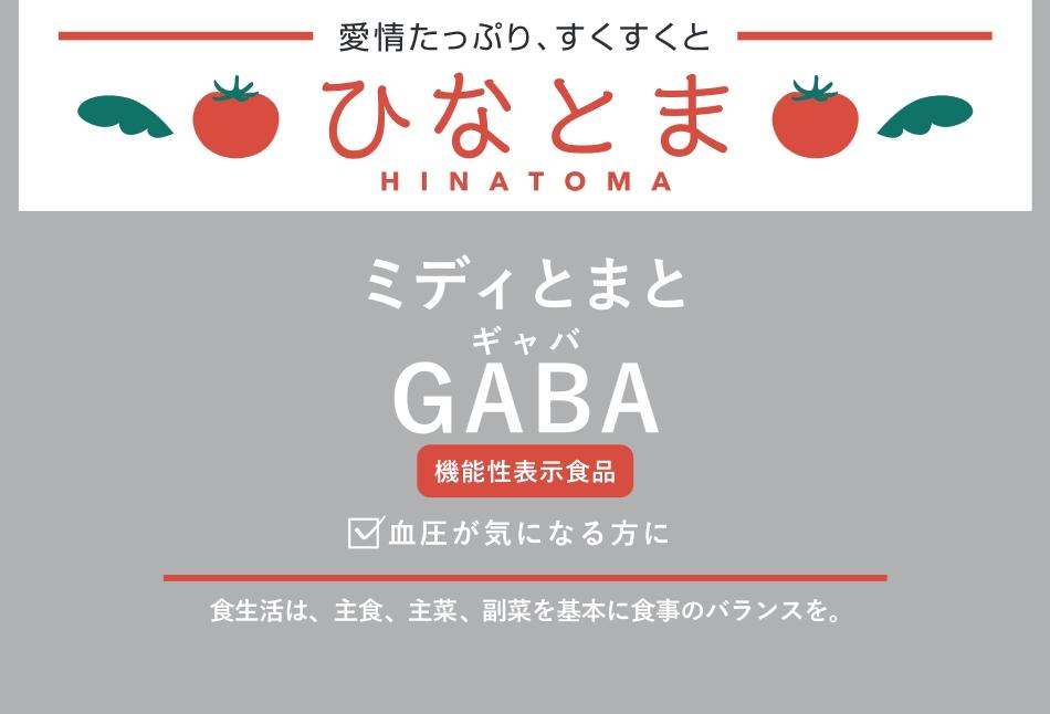 ひなとま GABA(ギャバ)ミディとまと(フルティカ)