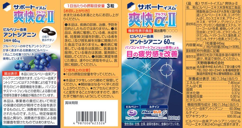 サポートイズム爽快α-Ⅱ(アルファ-ツ-)