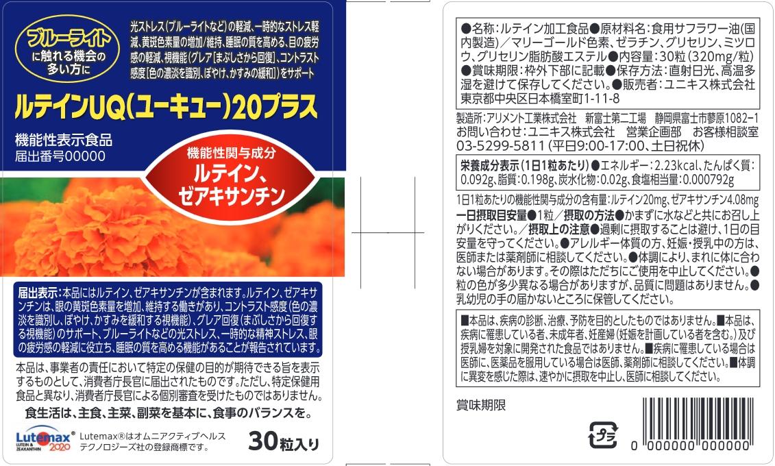 ルテインUQ(ユーキュー)20プラス