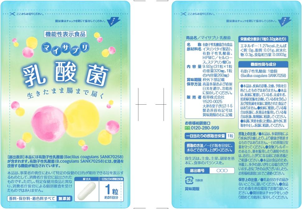 マイサプリ・乳酸菌
