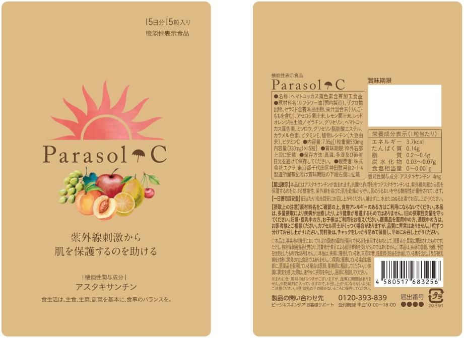 Parasol-C(パラソルシー)
