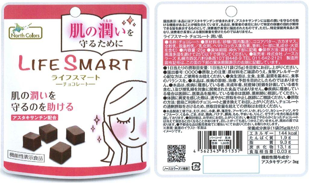 ライフスマート チョコレート 潤い肌