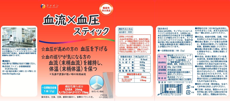 血流×血圧 スティック