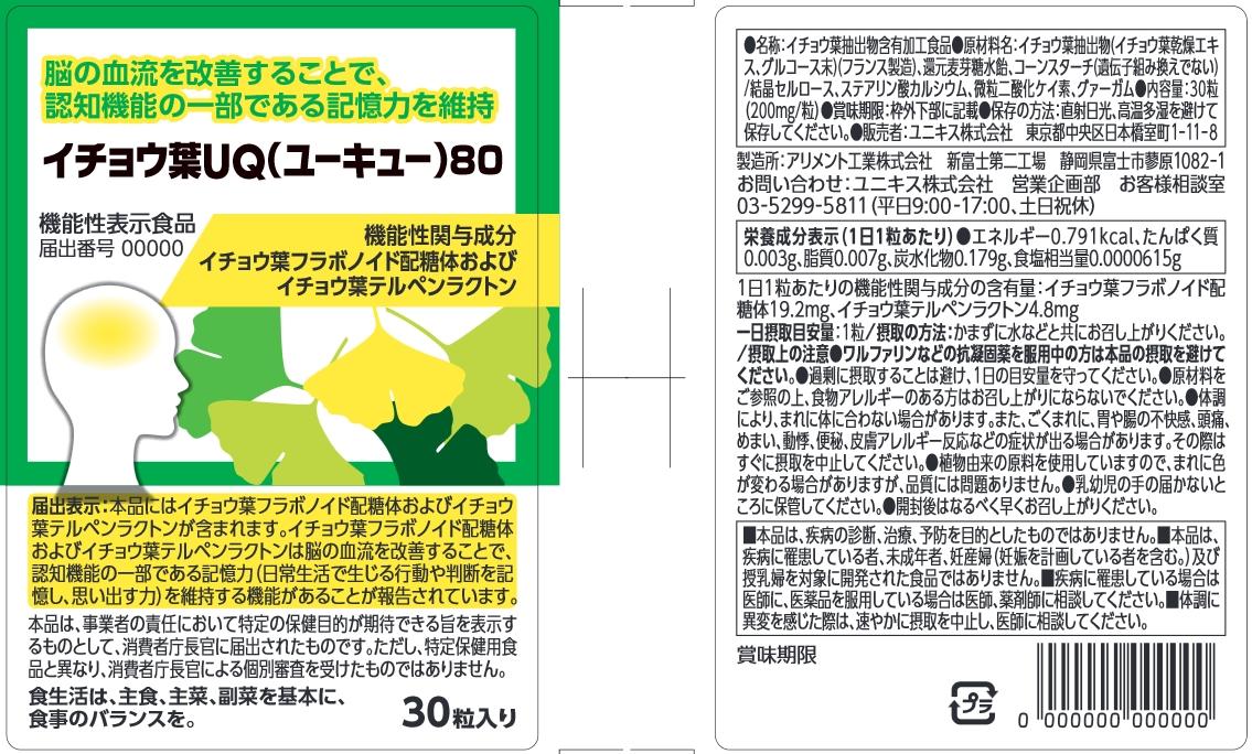 イチョウ葉UQ(ユーキュー)80