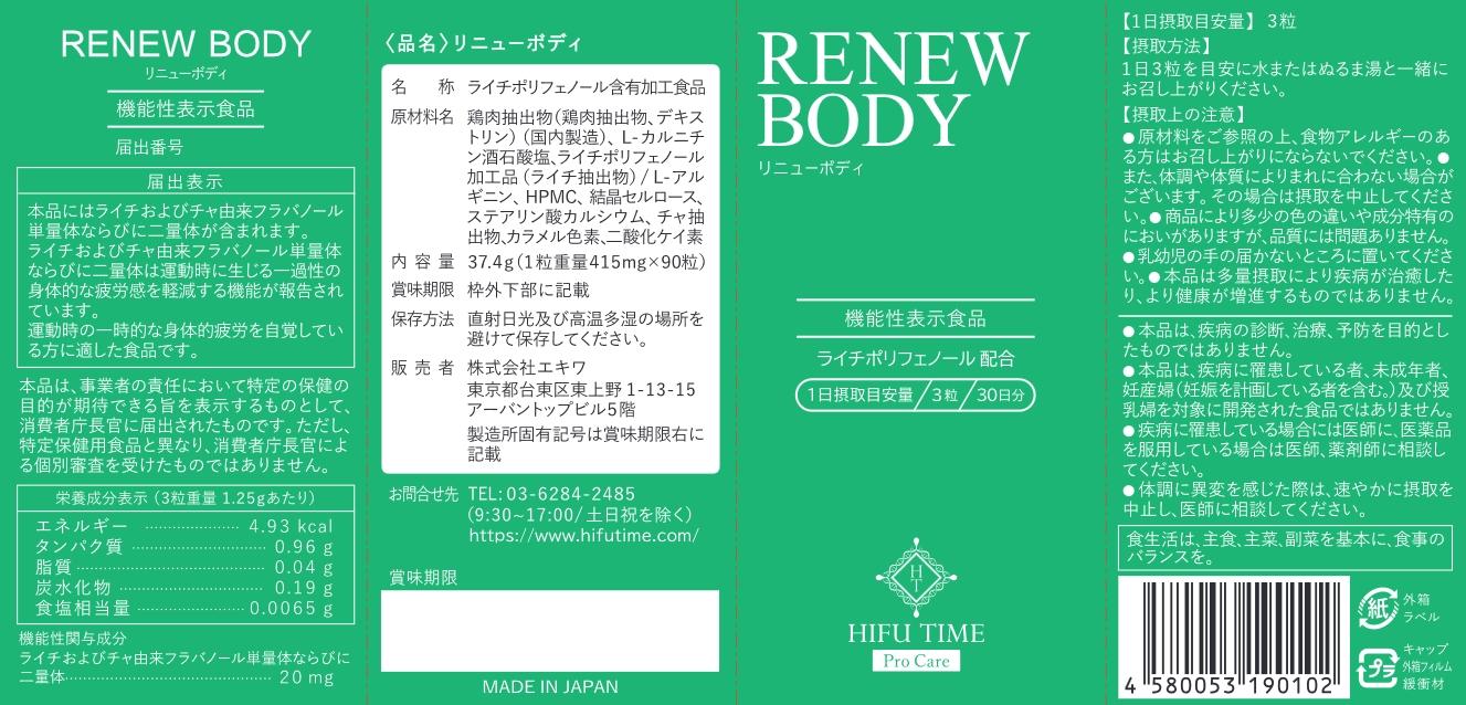 RENEW BODY(リニューボディ)