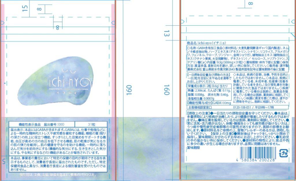 ichi-nyo(イチニョ)