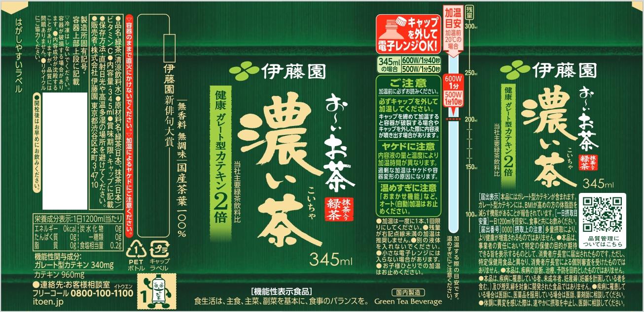 お~いお茶濃い茶 抹茶入り緑茶 345ml