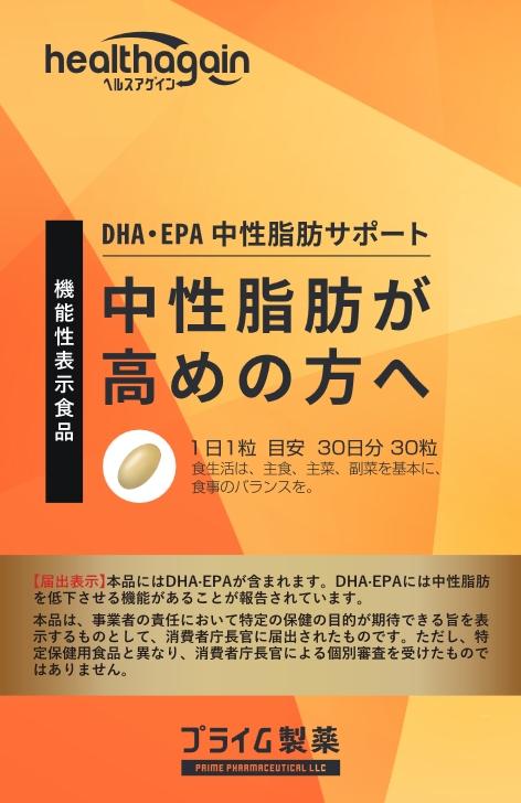 DHA・EPA(ディーエイチエー・イーピーエー)中性脂肪サポート