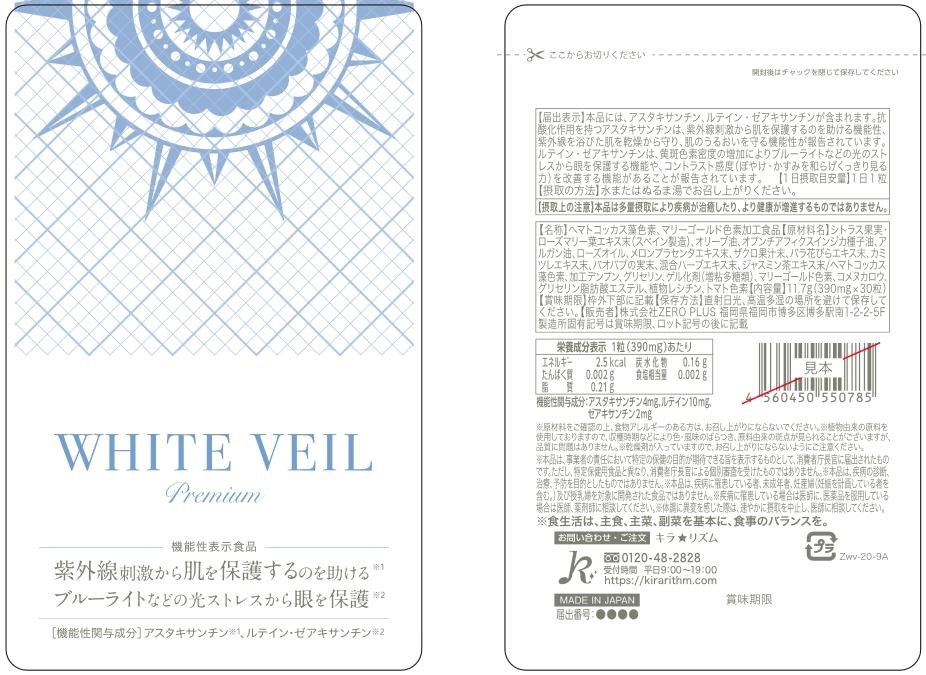 WHITE VEIL premium A(ホワイトヴェール プレミアム エー)