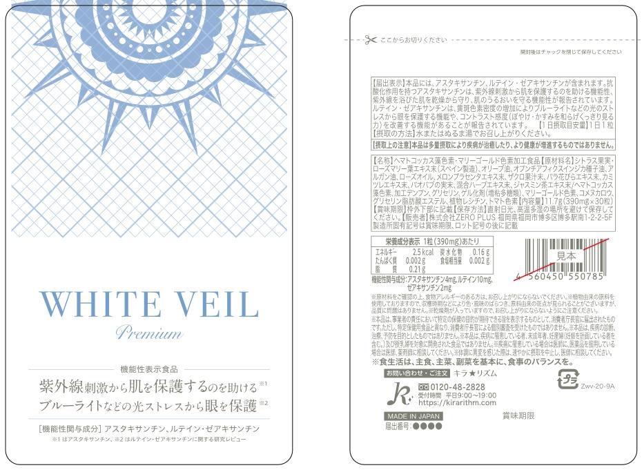 WHITE VEIL premium B(ホワイトヴェール プレミアム ビー)