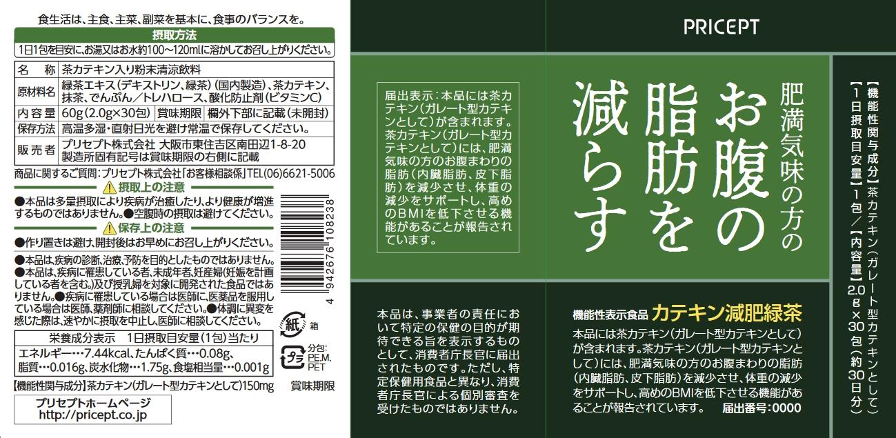カテキン減肥緑茶