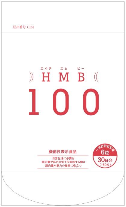 HMB(エイチエムビー)100