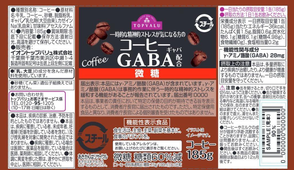コーヒーGABA(ギャバ)配合 微糖