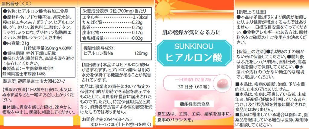 SUNKINOU(サンキノウ) ヒアルロン酸