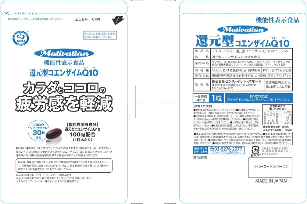 モチベーション 還元型コエンザイムQ10(キューテン)