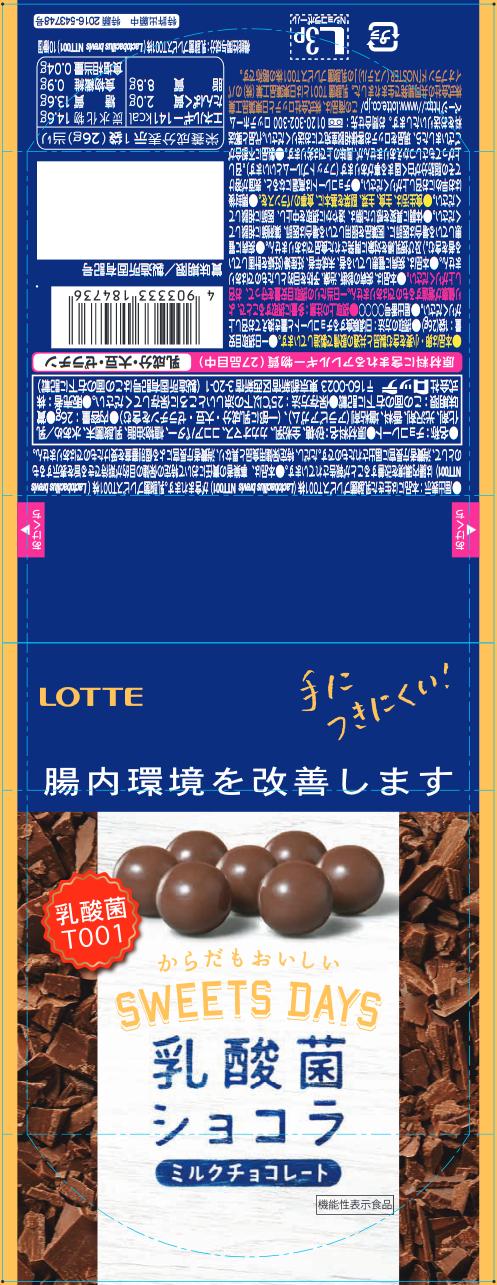 乳酸菌ショコラボール