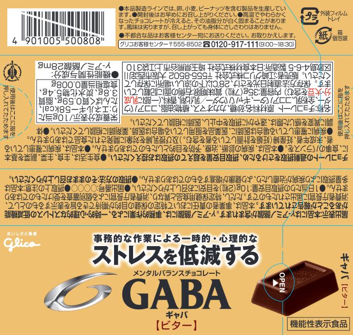 メンタルバランスチョコレートGABA(ギャバ)<ビター>モバイルタイプ