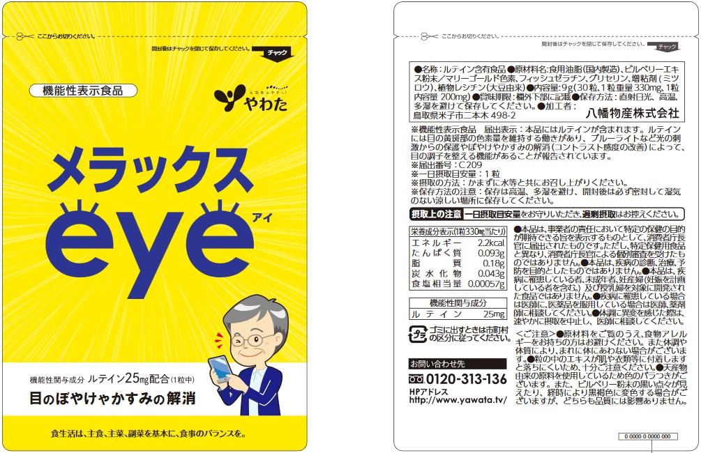 メラックスeye(アイ)