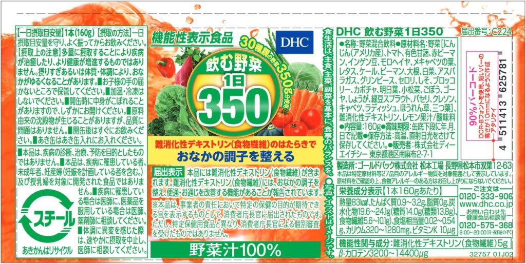 DHC(ディーエイチシー) 飲む野菜1日350