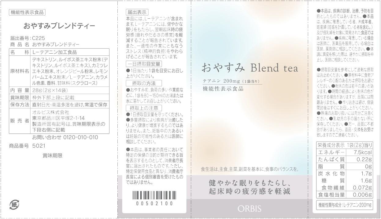 おやすみ Blend tea(ブレンドティー)