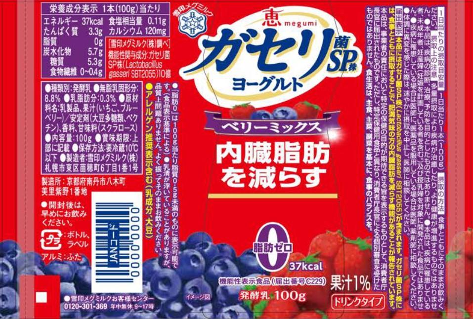 恵 megumi(メグミ) ガセリ菌SP(エスピー)株ヨーグルト ドリンクタイプ ベリーミックス 100g