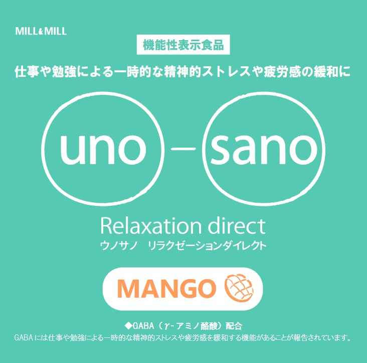 uno‐sano Relaxation direct(ウノサノ リラクゼーション ダイレクト)<マンゴー>