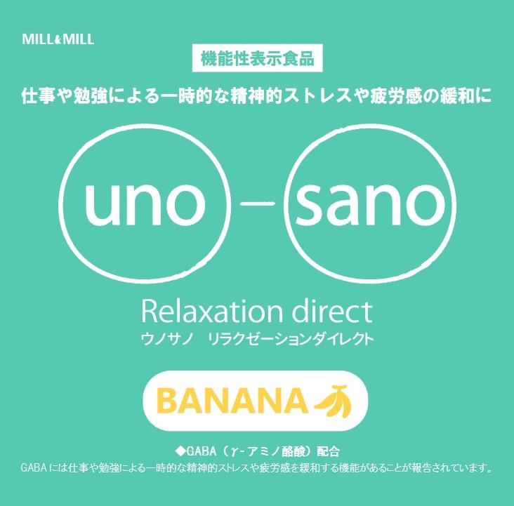 uno‐sano Relaxation direct(ウノサノ リラクゼーション ダイレクト)<バナナ>