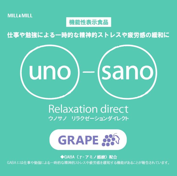 uno‐sano Relaxation direct(ウノサノ リラクゼーション ダイレクト)<グレープ>