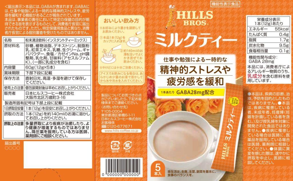 ミルクティー GABA(ギャバ)28mg配合 5本入