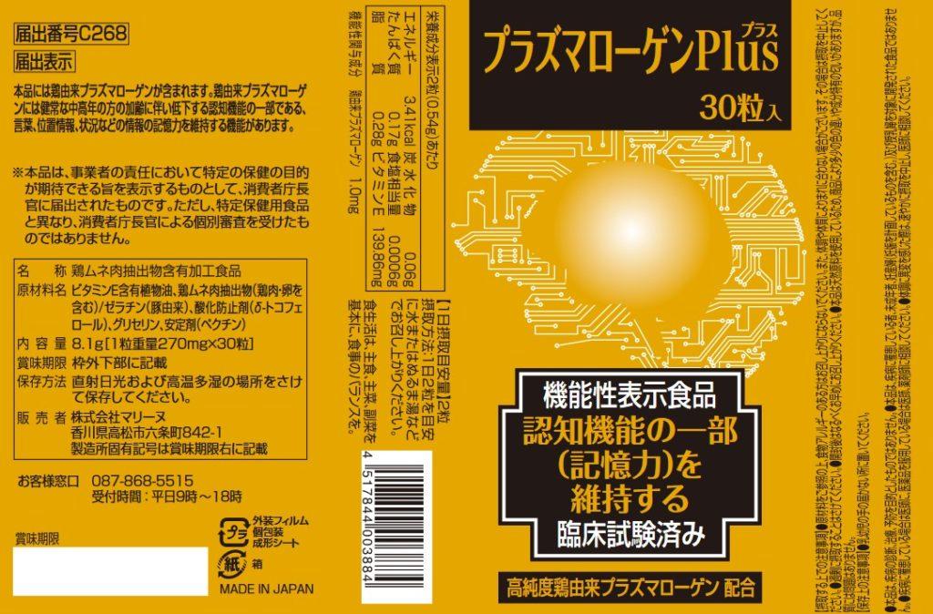 プラズマローゲンPlus(プラス)