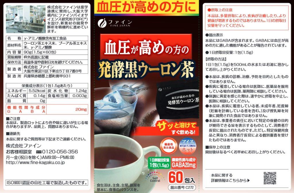 血圧が高めの方の発酵黒ウーロン茶