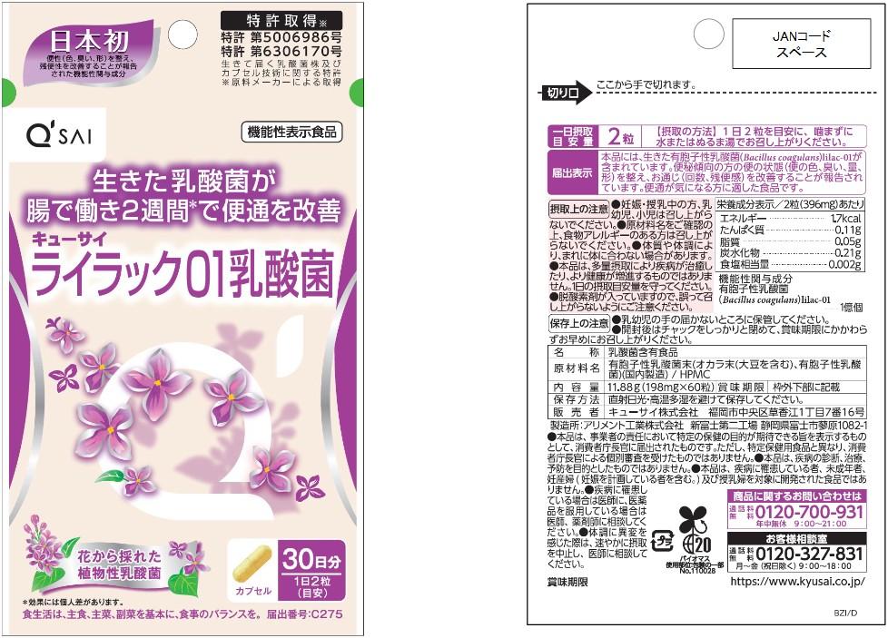 キューサイ ライラック01(ゼロワン)乳酸菌