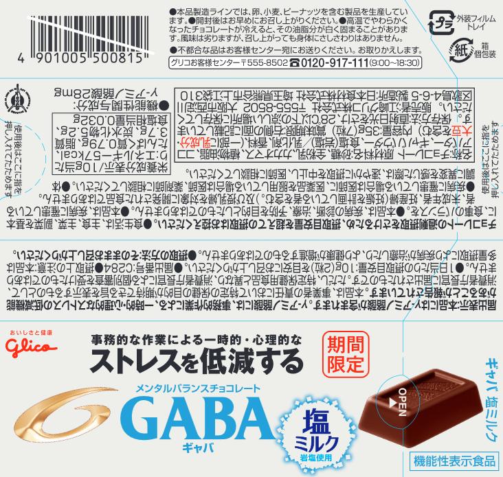 メンタルバランスチョコレートGABA(ギャバ)<塩ミルク>モバイルタイプ