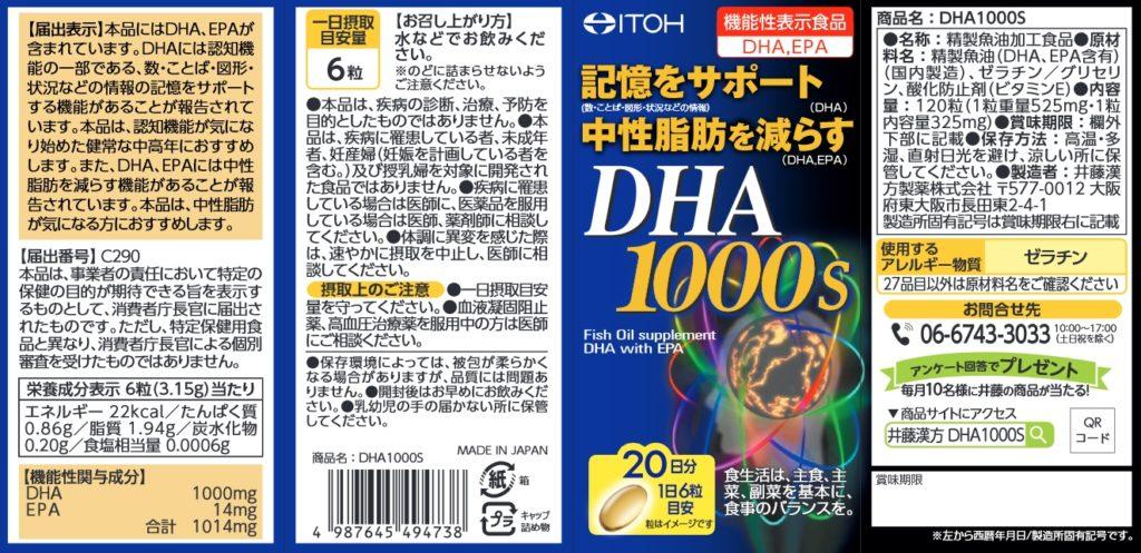 DHA(ディーエイチエー)1000S(エス)