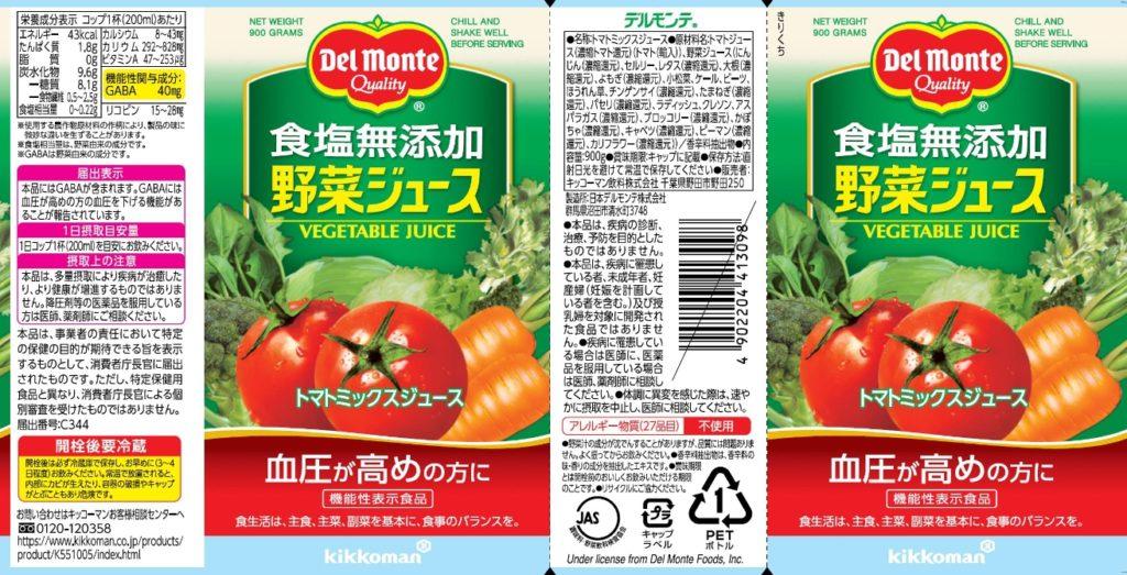 食塩無添加野菜ジュース