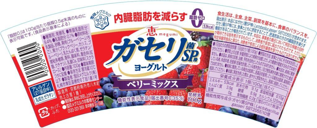 恵 megumi(メグミ) ガセリ菌SP(エスピー)株ヨーグルト ベリーミックス 100g