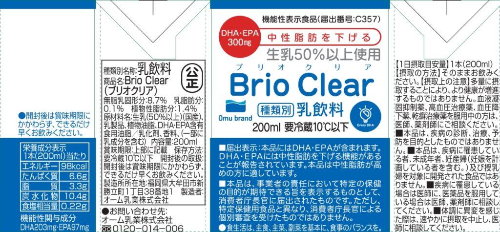 Brio Clear(ブリオ クリア)