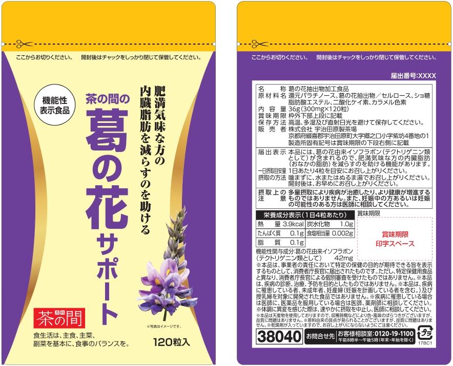 茶の間の葛の花サポート