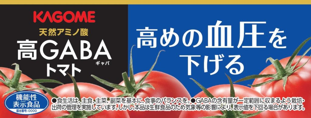 高GABA(ギャバ)トマト