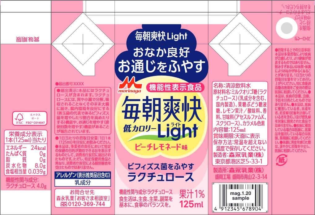 毎朝爽快Light(ライト) ピーチレモネード味