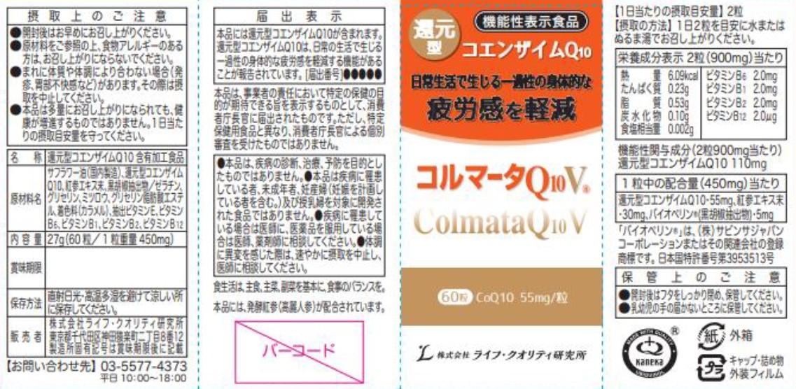 コルマータQ10V(キューテンブイ)