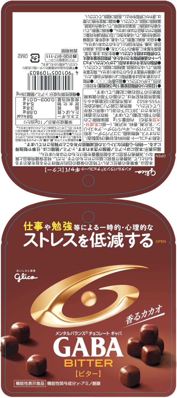 メンタルバランスチョコレートGABA(ギャバ)<ビター> スタンドパウチ