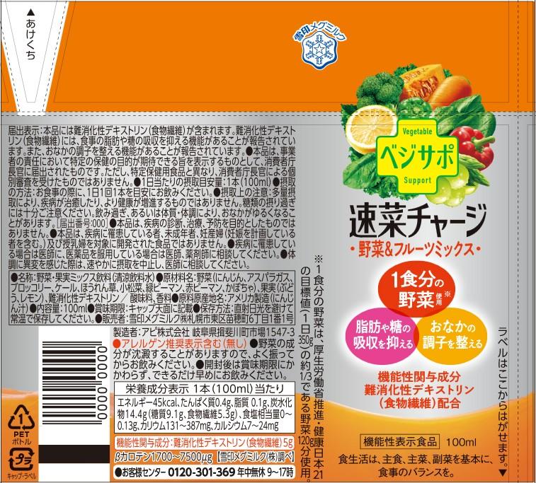 ベジサポ 速菜チャージ 野菜&フルーツミックス 100ml