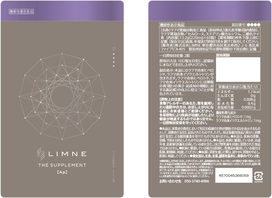 LIMNE THE SUPPLEMENT [Ap](リムネ ザ サプリメント エーピー)