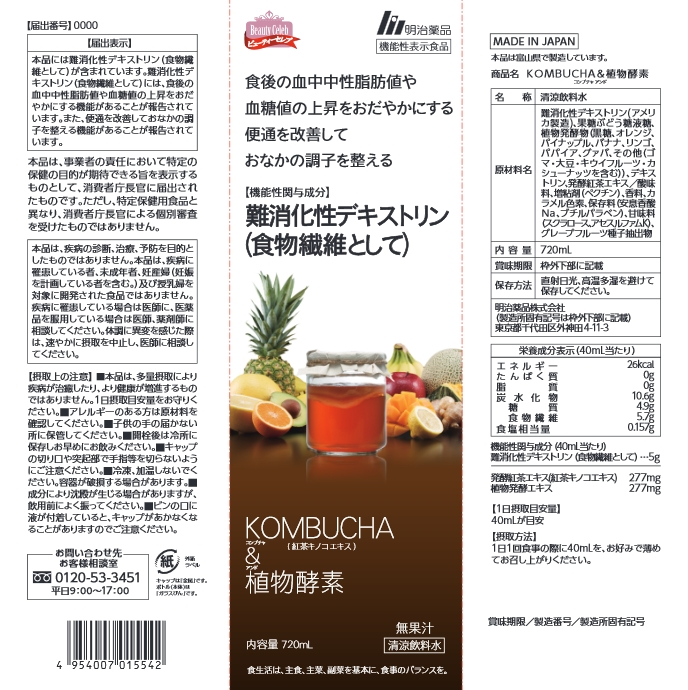 KOMBUCHA(コンブチャ)&(アンド)植物酵素