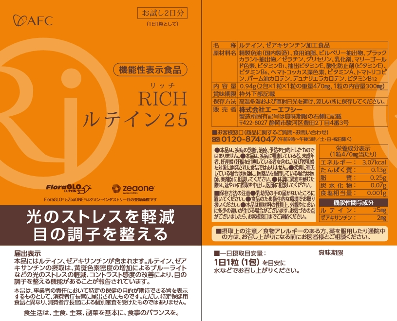 RICH(リッチ)ルテイン25