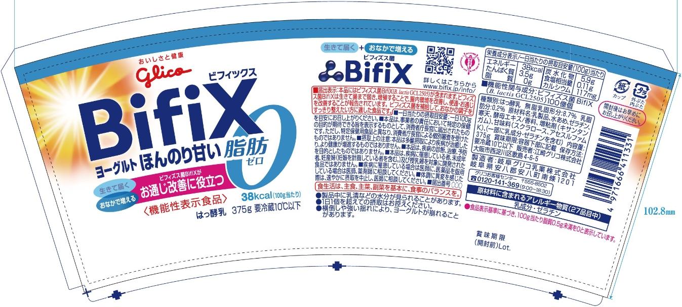 BifiX(ビフィックス)ヨーグルトほんのり甘い脂肪ゼロ