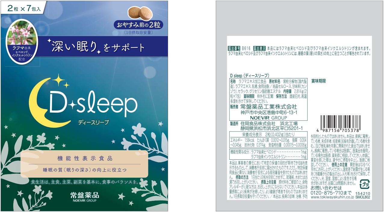 D sleep(ディースリープ)